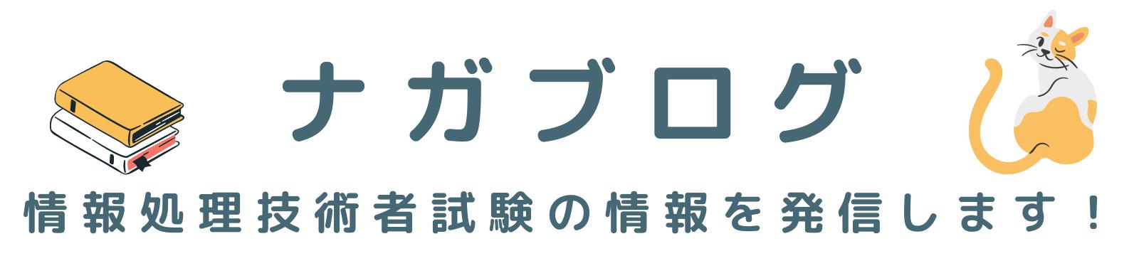 ナガブログ -nagablog-